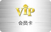 年度VIP会员
